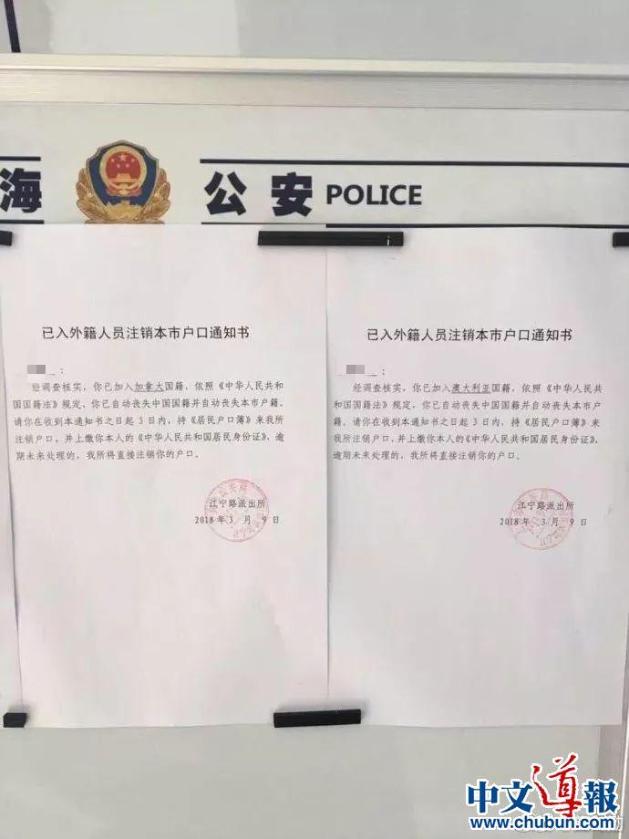 现阶段上海公安对出国定居人员不注销户口