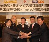 中国概念刺激股价狂飙  苏宁、日本观光免税成功并购Laox