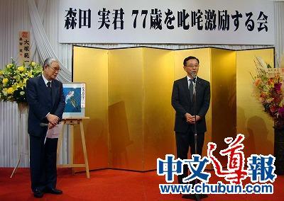 森田实:建立和平、自立、和谐的日本
