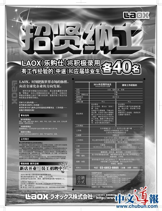 日本Laox(乐购仕)招贤纳士,大量招收正社员。