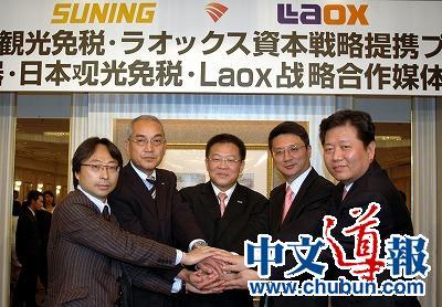 2009在日华人十大新闻