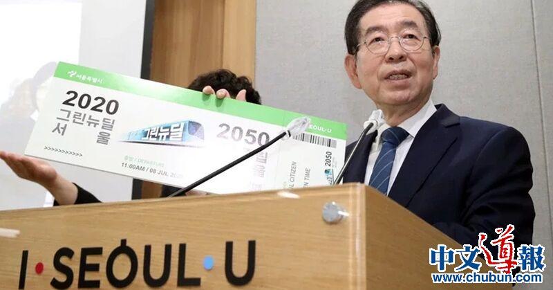 首尔市长离世前留遗书致歉 韩媒:或受到设局陷害
