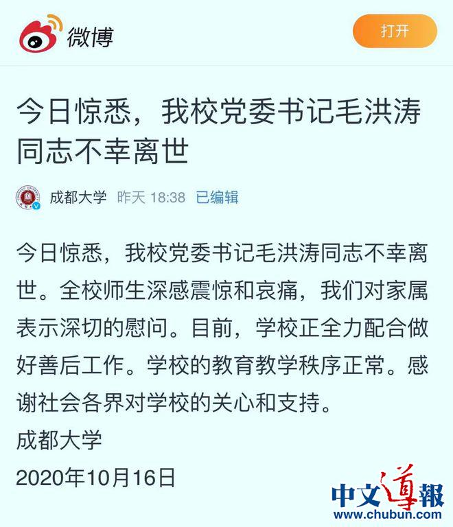 成都大学党委书记遗体告别 学生:希望还他清白