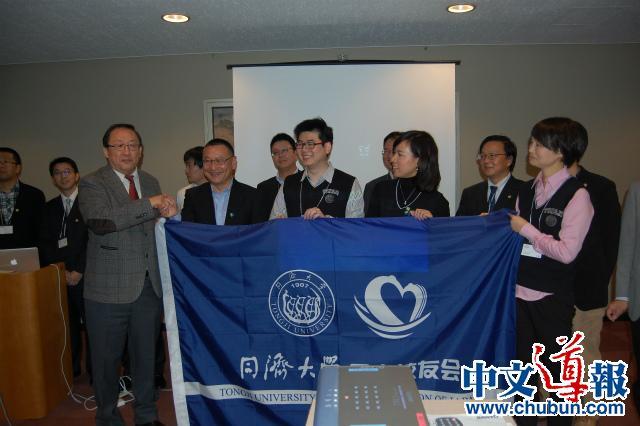 同济大学日本校友会正式成立