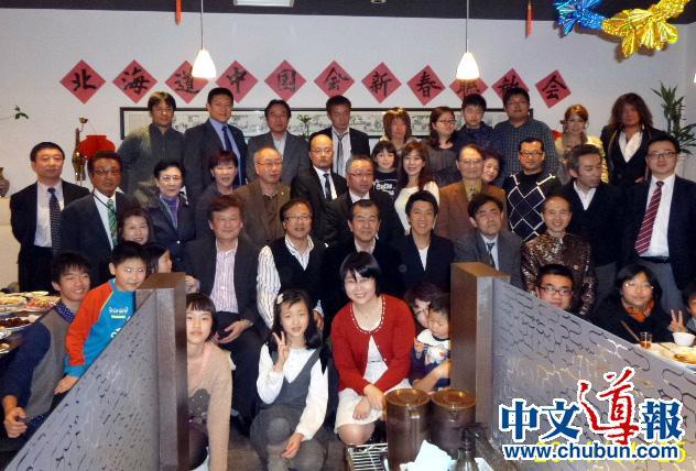 北海道中国会摆中华鹿宴庆春节(组图)
