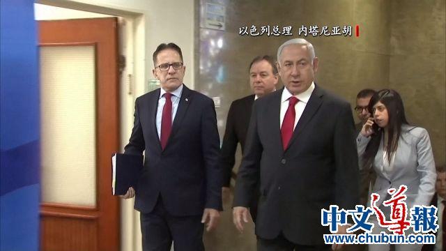 内塔尼亚胡被起诉 以色列首个在任时被起诉总理