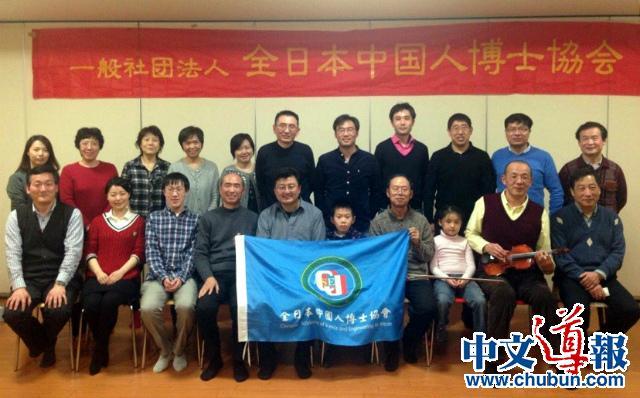 全日本中国人博士协会羊年迎春(组图)