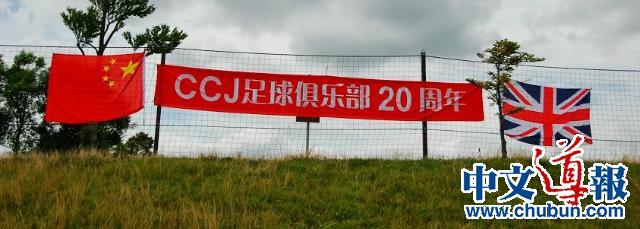 CCJ成立20年纪念赛:华人足球队险胜英国队