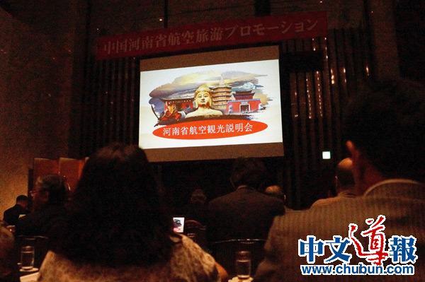 四大古都中原情:河南旅游推介会在东京举行