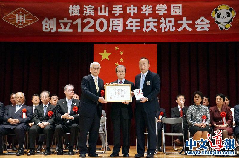 双甲子薪火相传:横滨山手中华学校喜迎120周年华诞