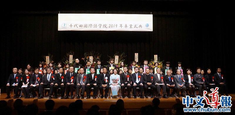 梦想花开季,无悔致青春:千代田国际语学院迎来2019年毕业礼