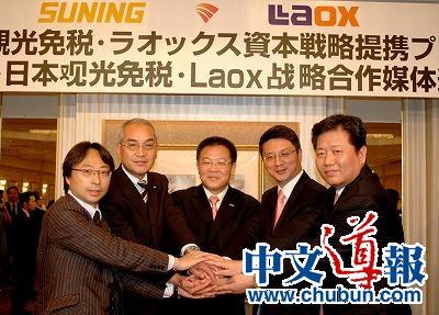 苏宁电器收购Laox轰动中日