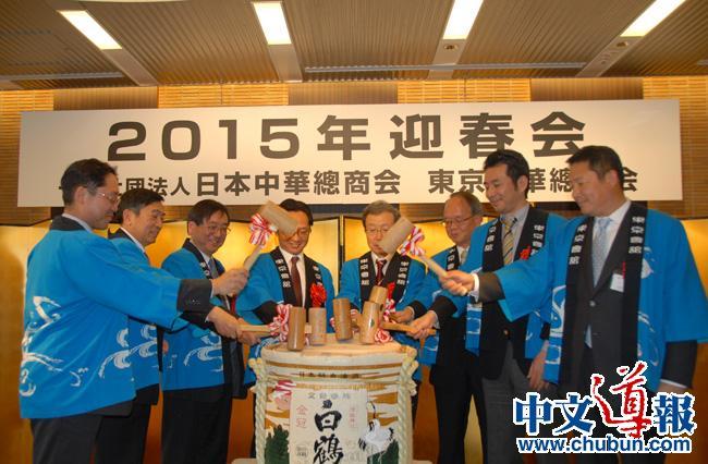 日本中华总商会举办2015年迎春会