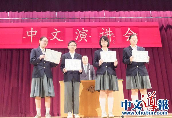 山手中华学校举办第54届中文演讲会