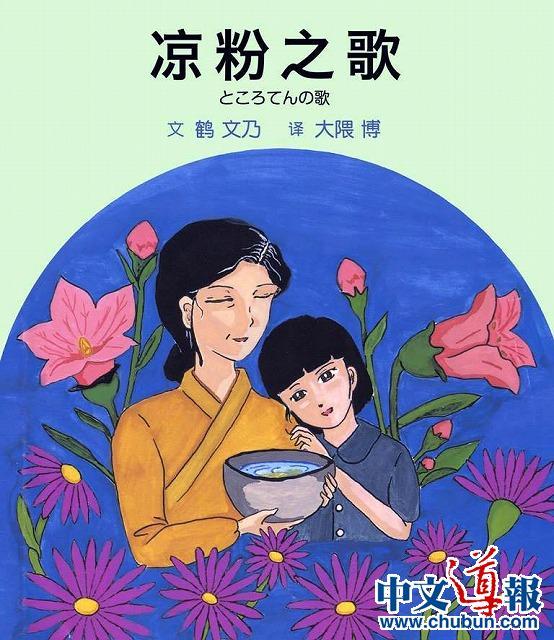 反战图书《凉粉之歌》首次推出中日对照版