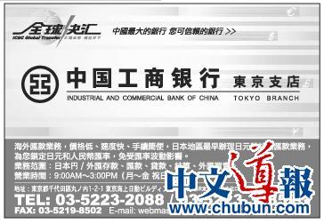 中国工商银行东京支店