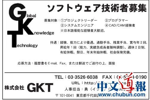 株式会社GKT