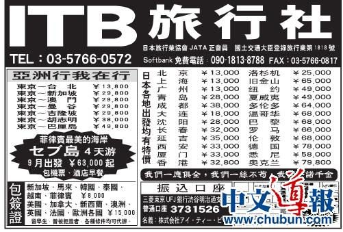 ITB旅行社