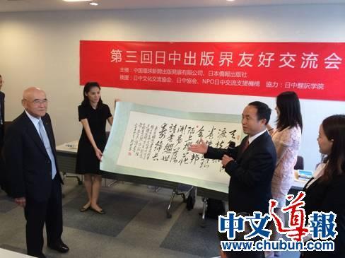 中日出版界举行第三届友好交流会(组图)