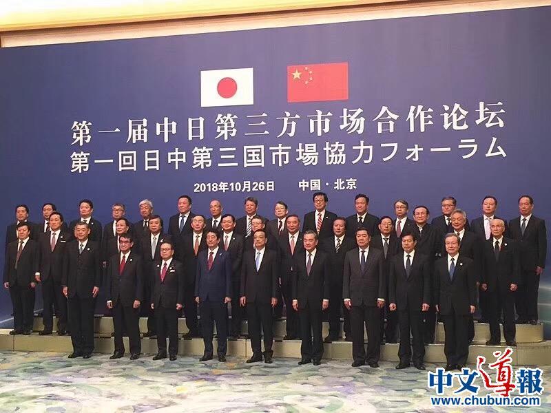 50余项目、180亿美元:中日第三国合作清单来了