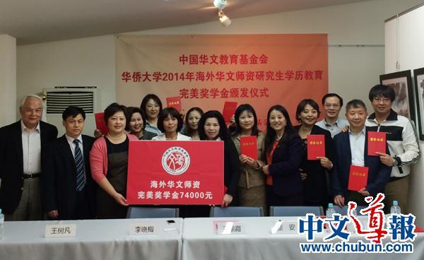华侨大学日本研究生班11人获颁奖学金