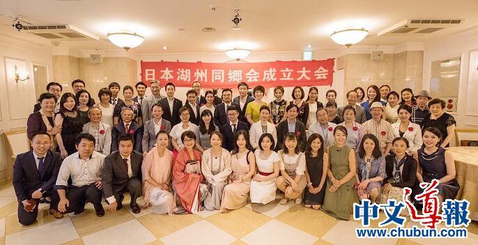 凝聚团结:日本湖州同乡会于东京盛大成立
