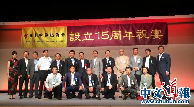 日本中华总商会举行15周年祝贺会(组图)