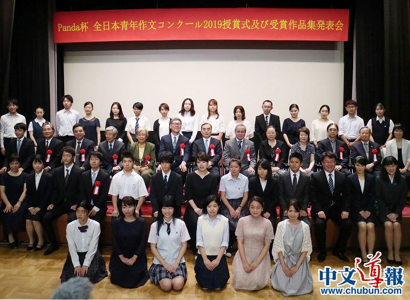"""""""熊猫杯""""全日本青年作文大赛颁奖暨作品集发表"""