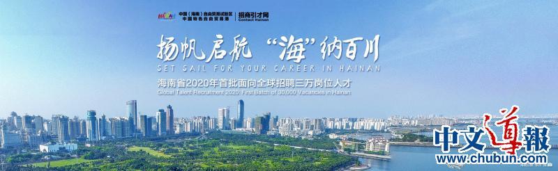 2020年海南省首批面向全球招聘三万岗位人才