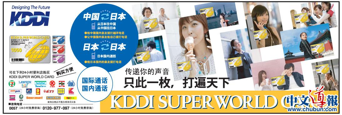 KDDI SUPER WORLD CARD