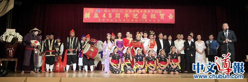 传承与融合 冲绳华侨华人总会举办成立45周年庆典