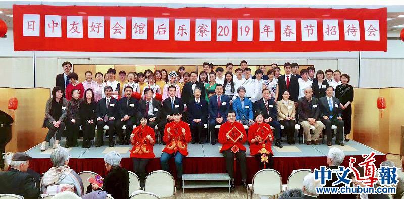 中国留日学生与中日友好人士后乐寮迎新春