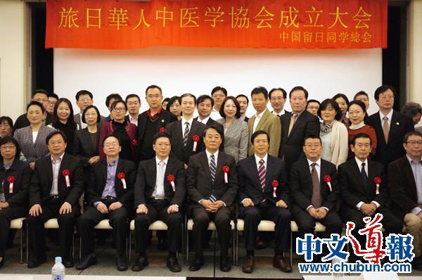 旅日华人中医学会在东京正式成立