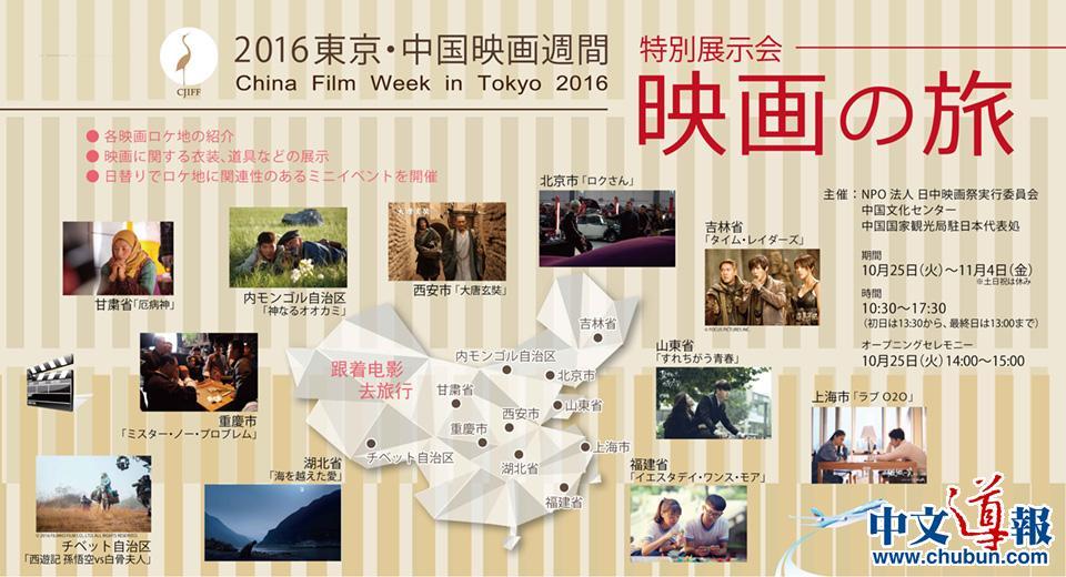 """""""2016东京・中国电影周"""" 放映作品一览"""