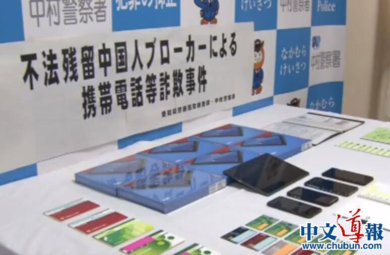 名古屋一名华人因倒卖手机被捕