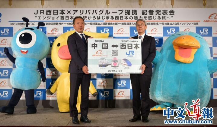 阿里巴巴与JR西日本达成战略合作