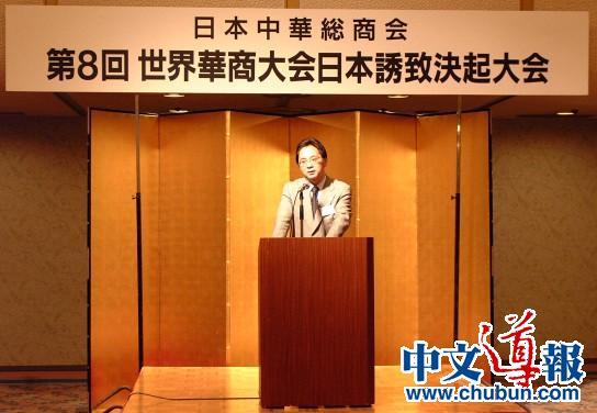 日本中华总商会15周年纪念专栏之三