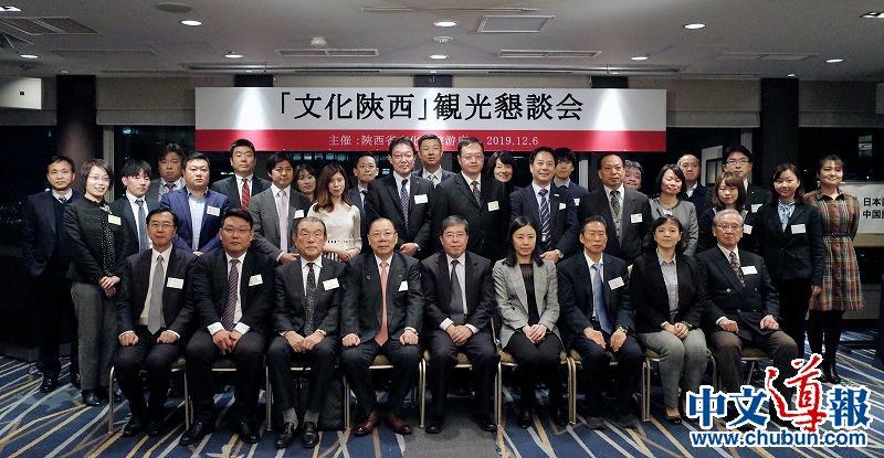 共享旅商智慧:文化陕西旅游座谈会东京召开