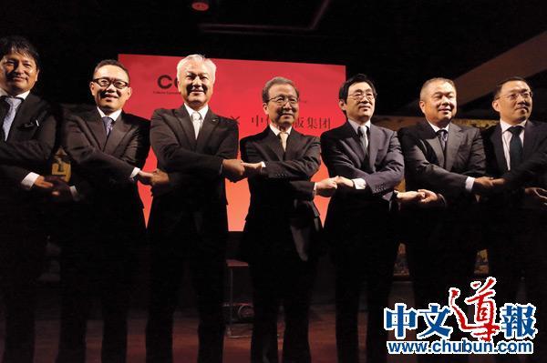 中信出版集团携手日本CCC创立日本分公司