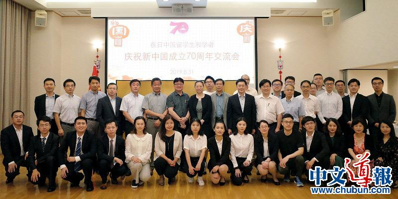 留日学人庆祝新中国成立70周年座谈会召开