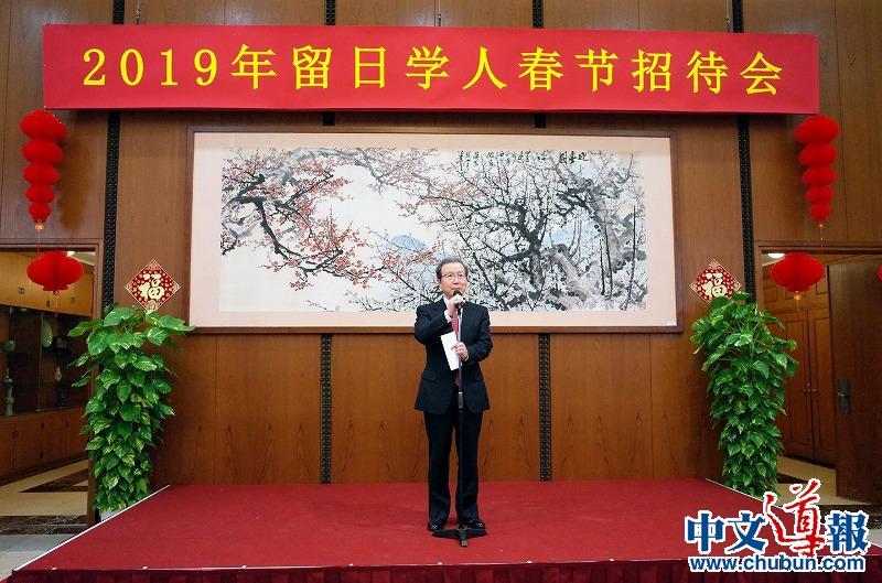 驻日使馆举办2019年留日学人春节招待会