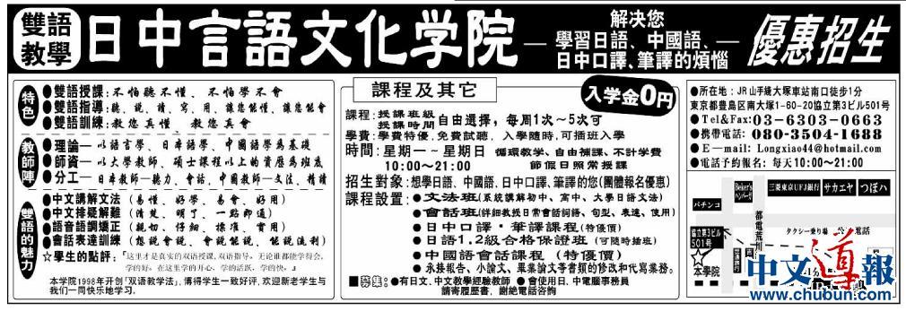 日中言语文化学院