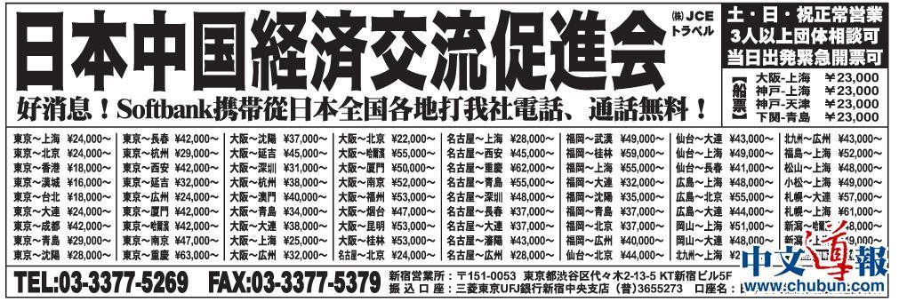 日本中国经济交流促进协会