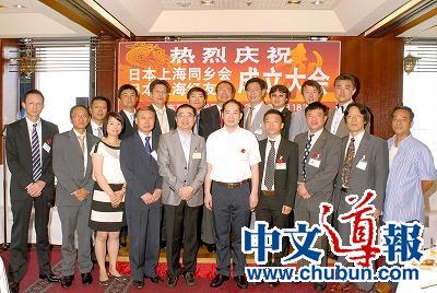 日本上海同乡会暨上海经友会正式成立