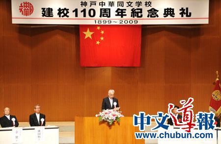 神户中华同文学校庆建校110周年