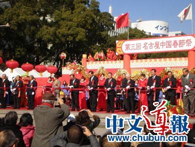 第四届名古屋中国春节祭将于明年2月举行