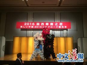 """""""2016关西华商之夜""""在大阪举行"""