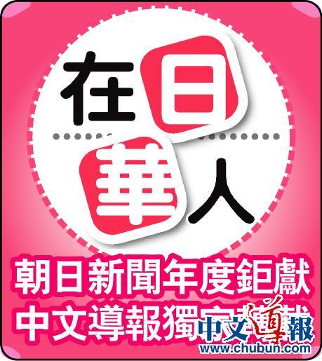 主流媒体首次聚焦在日华人