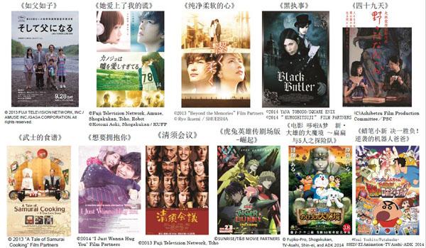 11部作品上映上海日本电影周