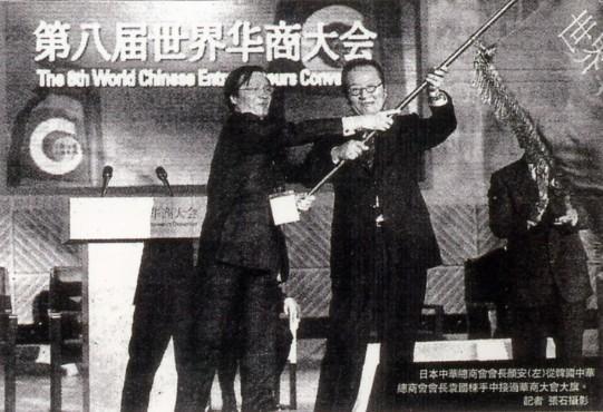 日本中华总商会15周年纪念专栏之四